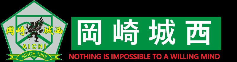 岡崎城西高校サッカー部応援サイト